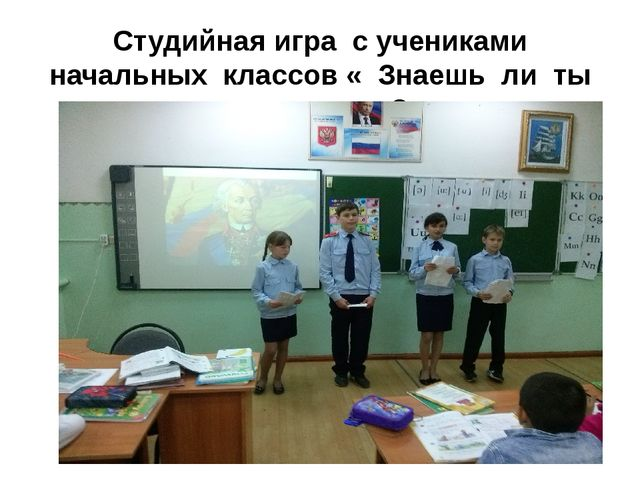 Студийная игра с учениками начальных классов « Знаешь ли ты свои права ?»
