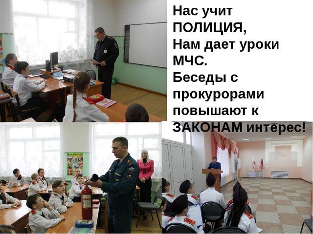 Нас учит ПОЛИЦИЯ, Нам дает уроки МЧС. Беседы с прокурорами повышают к ЗАКОНА...