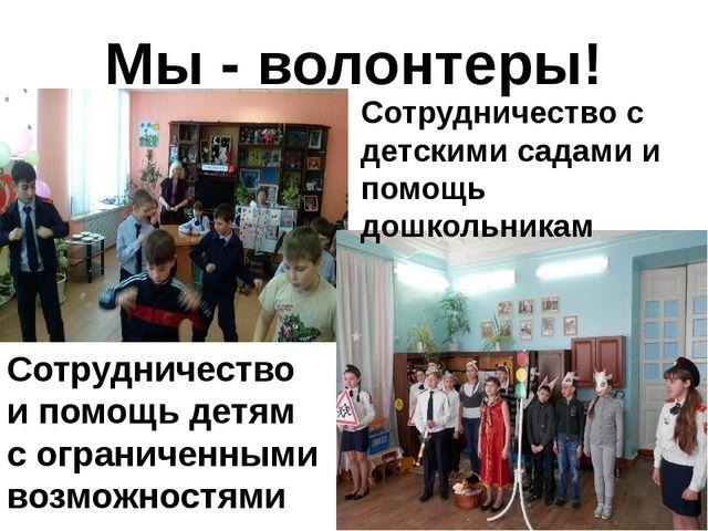 Мы - волонтеры! Сотрудничество и помощь детям с ограниченными возможностями С...