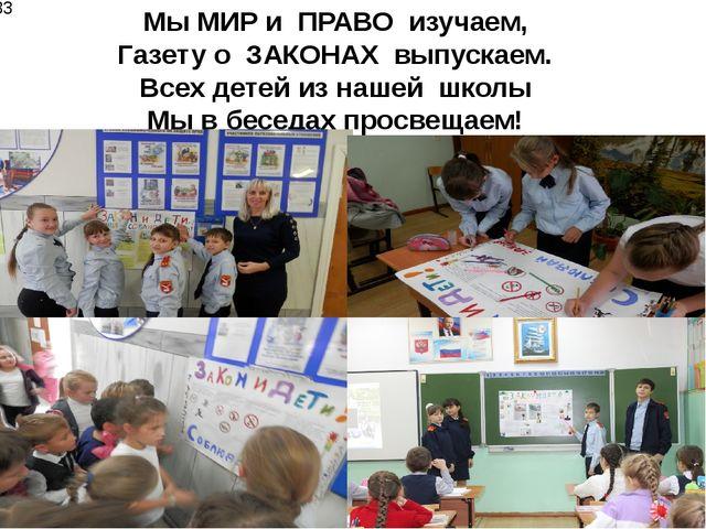 Мы МИР и ПРАВО изучаем, Газету о ЗАКОНАХ выпускаем. Всех детей из нашей школ...