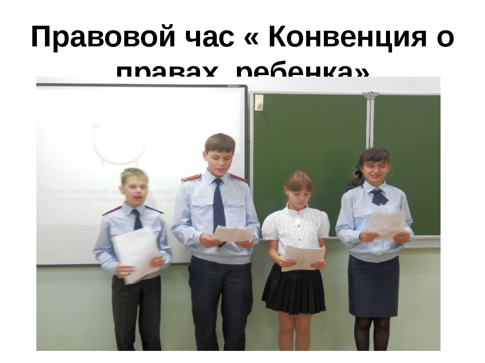 Правовой час « Конвенция о правах ребенка»