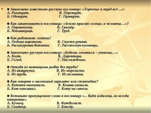 ■Закончите известную русскую пословицу: «Терпенье и труд всё ...»: А. Разотр