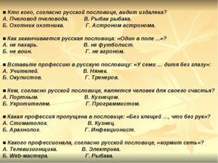 ■Кто кого, согласно русской пословице, видит издалека? А. Пчеловод пчеловода