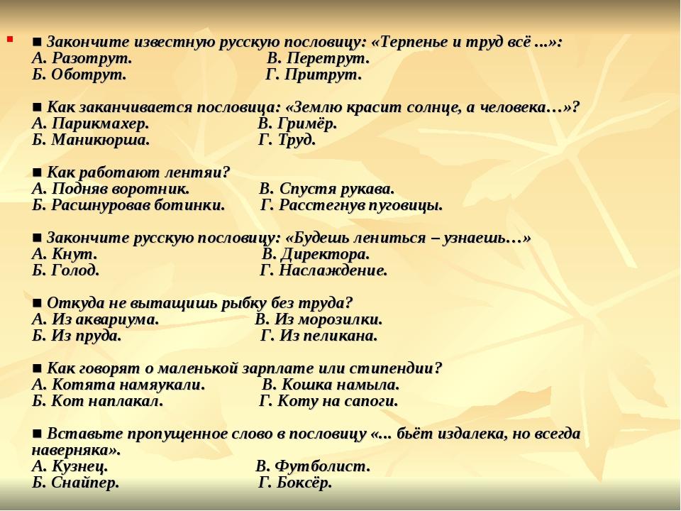 ■Закончите известную русскую пословицу: «Терпенье и труд всё ...»: А. Разотр...