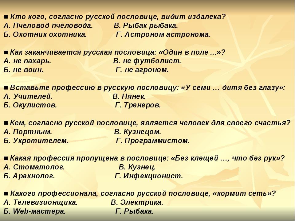 ■Кто кого, согласно русской пословице, видит издалека? А. Пчеловод пчеловода...