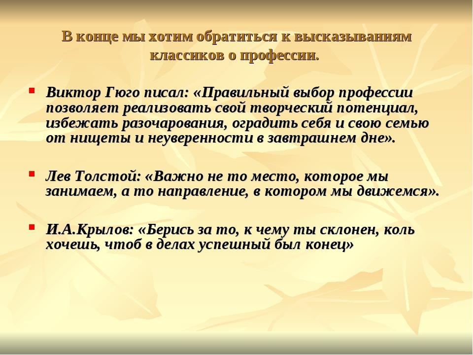 В конце мы хотим обратиться к высказываниям классиков о профессии. Виктор Гюг...