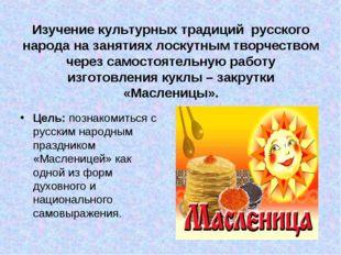 Изучение культурных традиций русского народа на занятиях лоскутным творчество