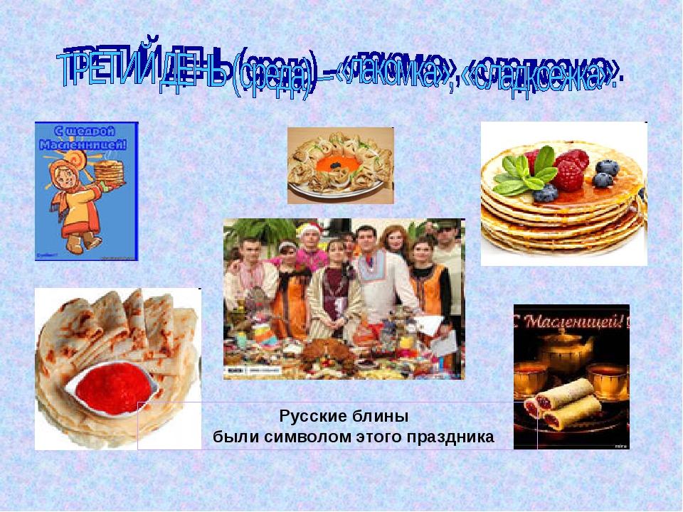 Русские блины были символом этого праздника