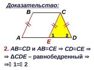 Доказательство: E 2. АВ=CD и АВ=СЕ  1 2  ΔCDЕ – равнобедренный  CD=СЕ  