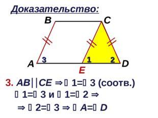 Доказательство: E 3. АВCЕ  1 2 3 1=3 (соотв.) 1=3 и 1=2   2=3 