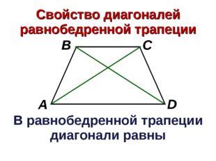 Свойство диагоналей равнобедренной трапеции В равнобедренной трапеции диагона