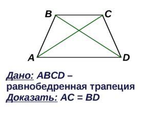 Дано: ABCD – равнобедренная трапеция Доказать: АС = ВD