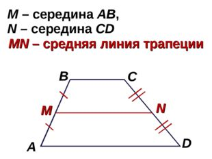 M – середина АВ, N – середина CD MN – средняя линия трапеции