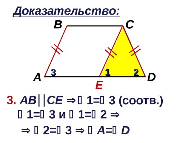 Доказательство: E 3. АВCЕ  1 2 3 1=3 (соотв.) 1=3 и 1=2   2=3 ...