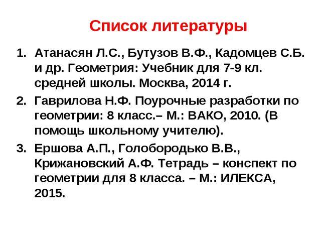 Список литературы Атанасян Л.С., Бутузов В.Ф., Кадомцев С.Б. и др. Геометрия:...