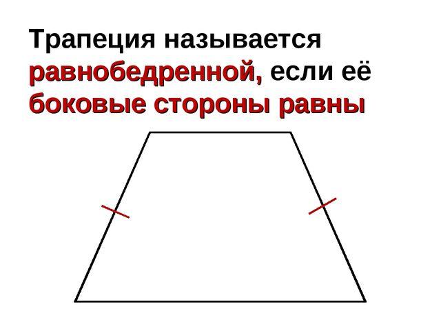 Трапеция называется равнобедренной, если её боковые стороны равны