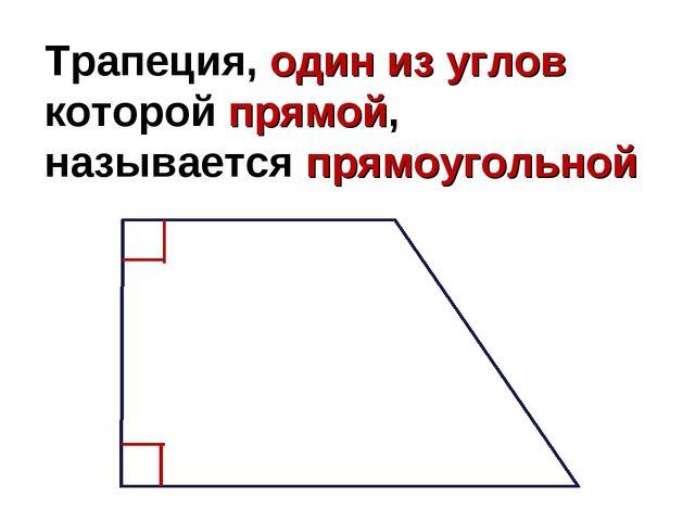 Трапеция, один из углов которой прямой, называется прямоугольной