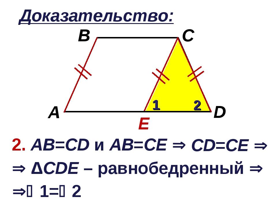 Доказательство: E 2. АВ=CD и АВ=СЕ  1 2  ΔCDЕ – равнобедренный  CD=СЕ  ...