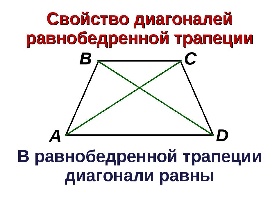 Свойство диагоналей равнобедренной трапеции В равнобедренной трапеции диагона...