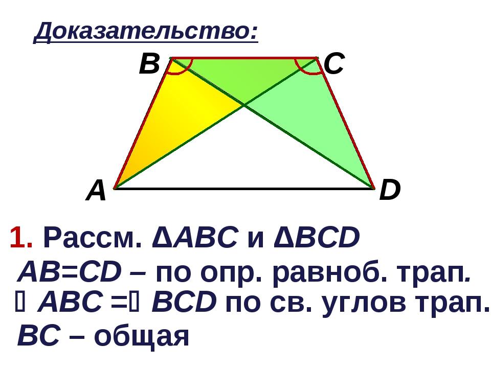 Доказательство: 1. Рассм. ΔАВС и ΔВCD АB=CD – по опр. равноб. трап. АВС =BC...