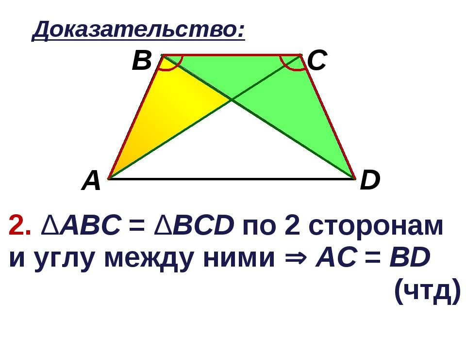 Доказательство: 2. ΔАВС = ΔВCD по 2 сторонам и углу между ними  АC = BD (чтд)