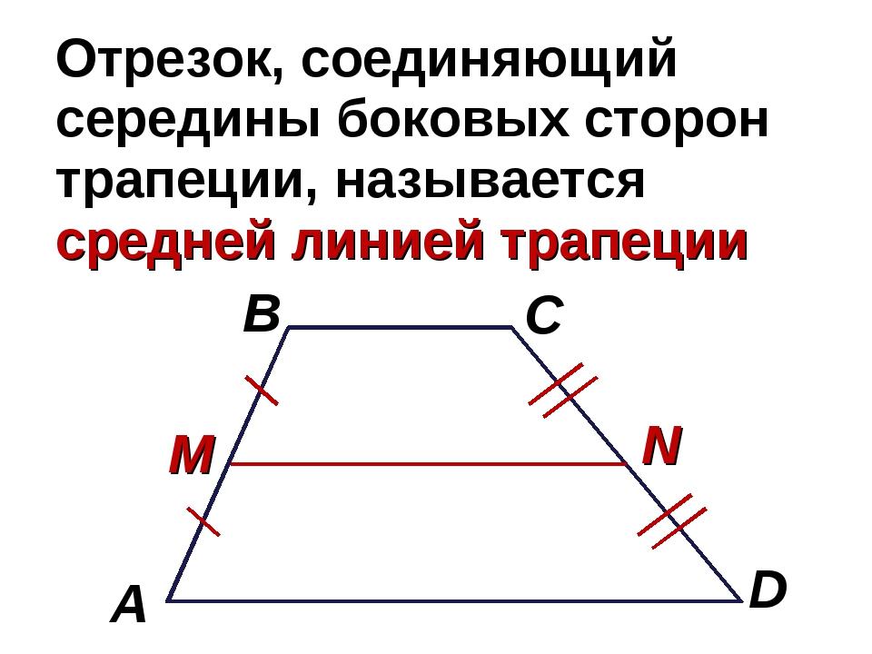 Отрезок, соединяющий середины боковых сторон трапеции, называется средней лин...