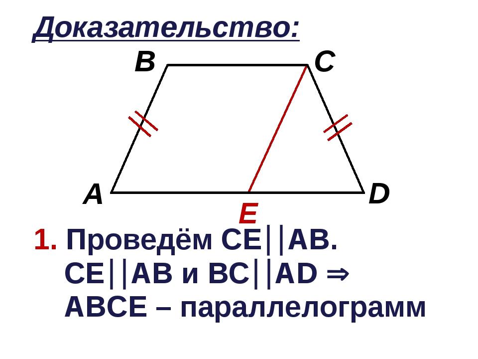 Доказательство: E 1. Проведём СЕАВ. СЕАВ и ВСАD  ABCЕ – параллелограмм