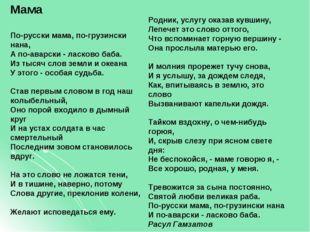 Мама По-русски мама, по-грузински нана, А по-аварски - ласково баба. Из тысяч