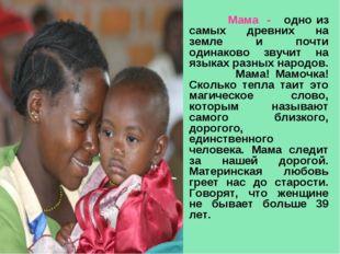 Мама - одно из самых древних на земле и почти одинаково звучит на языках раз