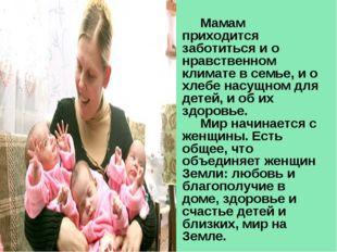 Мамам приходится заботиться и о нравственном климате в семье, и о хлебе насу