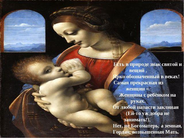 Есть в природе знак святой и вещий , Ярко обозначенный в веках! Самая прекрас...