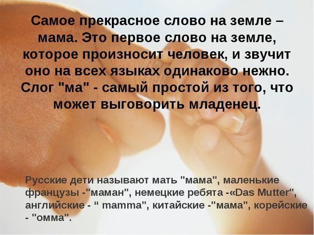 Самое прекрасное слово на земле – мама. Это первое слово на земле, которое пр...