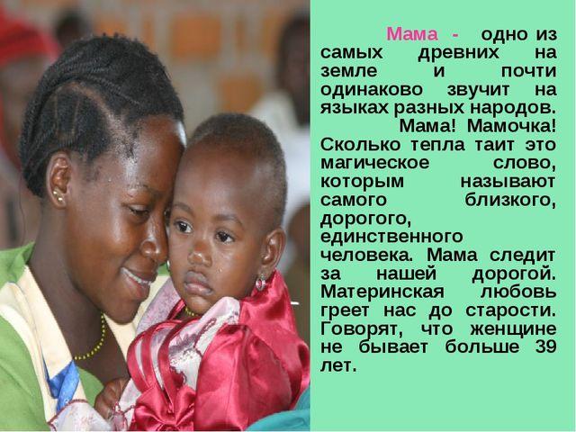 Мама - одно из самых древних на земле и почти одинаково звучит на языках раз...