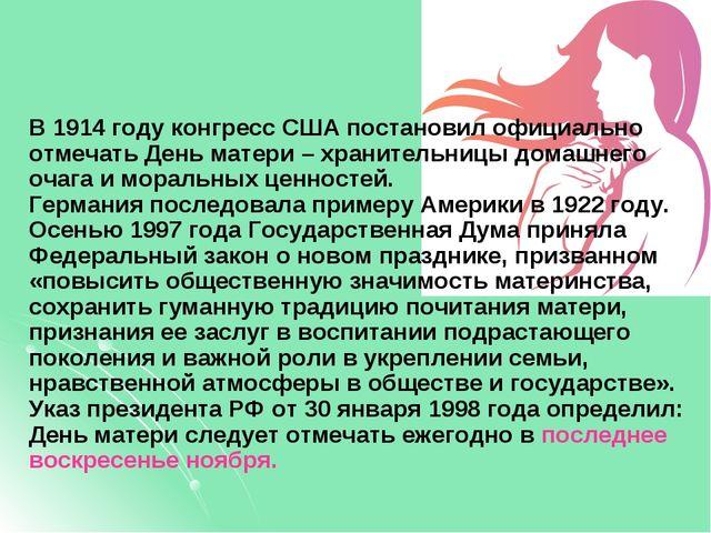 В 1914 году конгресс США постановил официально отмечать День матери – храните...
