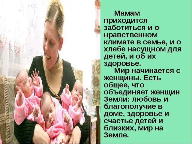 Мамам приходится заботиться и о нравственном климате в семье, и о хлебе насу...