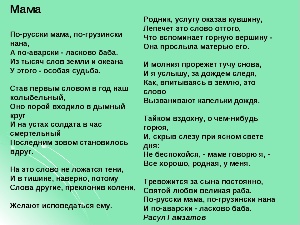 Мама По-русски мама, по-грузински нана, А по-аварски - ласково баба. Из тысяч...