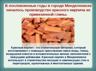 В послевоенные годы в городе Менделеевске началось производство красного кирп