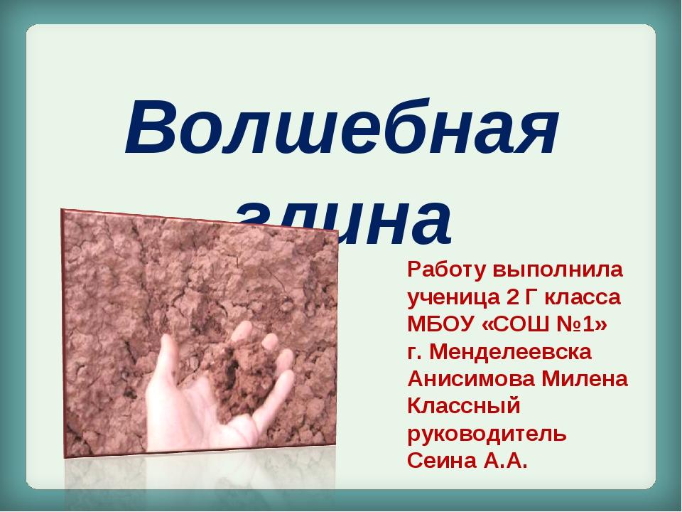 Волшебная глина Работу выполнила ученица 2 Г класса МБОУ «СОШ №1» г. Менделее...
