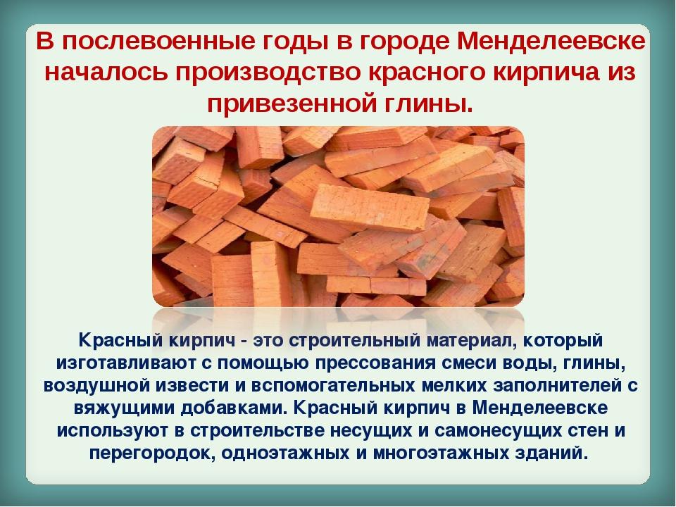 В послевоенные годы в городе Менделеевске началось производство красного кирп...