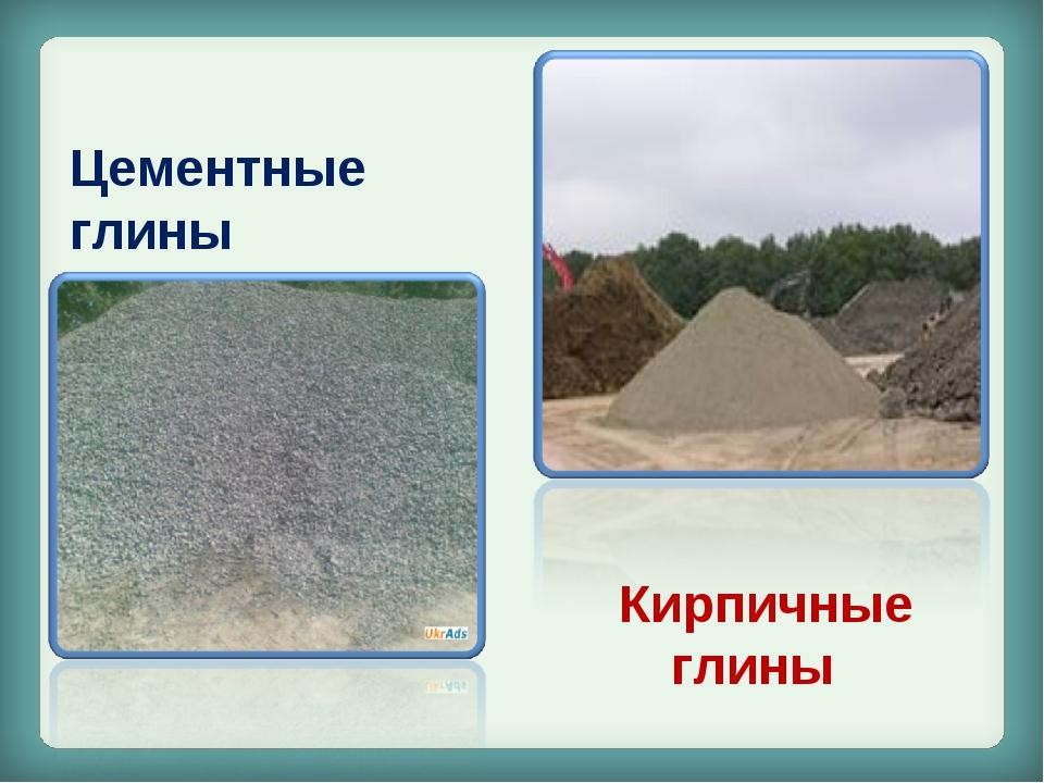 Цементные глины Кирпичные глины