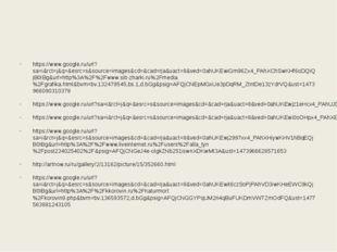 https://www.google.ru/url?sa=i&rct=j&q=&esrc=s&source=images&cd=&cad=rja&uac