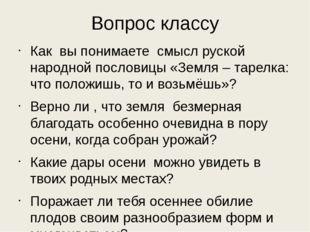 Вопрос классу Как вы понимаете смысл руской народной пословицы «Земля – тарел