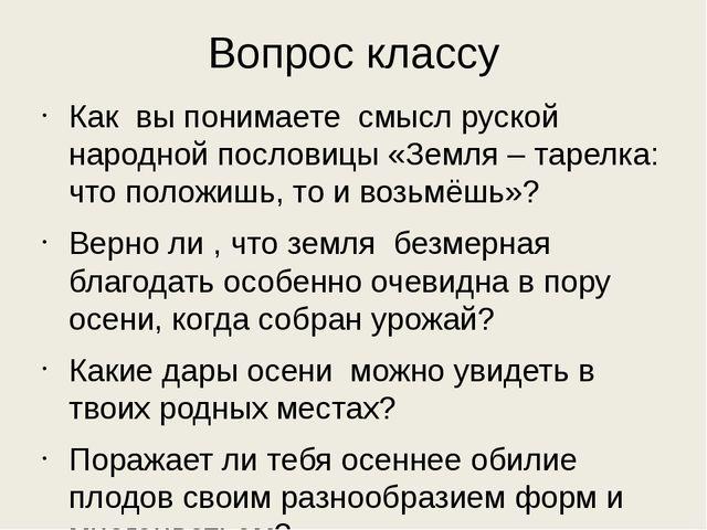Вопрос классу Как вы понимаете смысл руской народной пословицы «Земля – тарел...