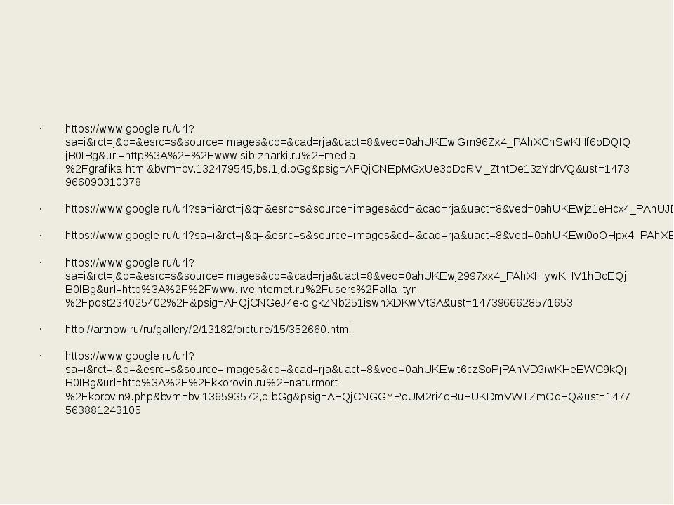 https://www.google.ru/url?sa=i&rct=j&q=&esrc=s&source=images&cd=&cad=rja&uac...