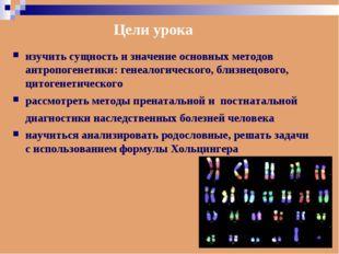 изучить сущность и значение основных методов антропогенетики: генеалогическог