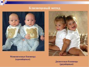 Близнецовый метод Монозиготные близнецы (однояйцевые) Дизиготные близнецы (дв