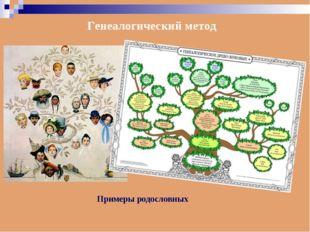Генеалогический метод Примеры родословных