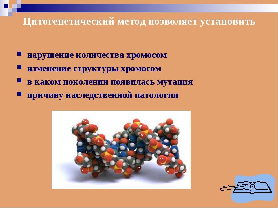 Цитогенетический метод позволяет установить нарушение количества хромосом изм...