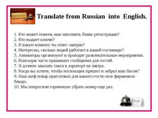 Translate from Russian into English. 1. Кто может помочь нам заполнить бланк