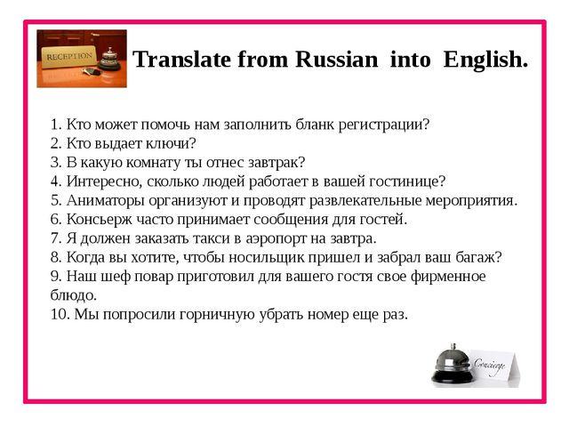 Translate from Russian into English. 1. Кто может помочь нам заполнить бланк...